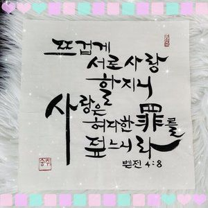 1 Peter 4:8 Korean Calligraphy Bible Verse